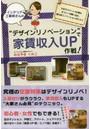 インテリア工事姉さんの'デザインリノベーション'で家賃収入UP作戦!