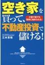 空き家を買って、不動産投資で儲ける! 少額で誰でも簡単に始められる!