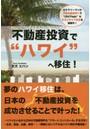 不動産投資で'ハワイ'へ移住! 元サラリーマンが日本の家賃収入で'Oh!Yeah'なセミリタイア生活を満喫中!