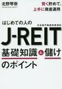 はじめての人のJ-REIT基礎知識&儲けのポイント 賢く貯めて、上手に資産運用