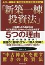 新築一棟投資法 不動産投資は東京圏に限定せよ!! 人口一極集中!