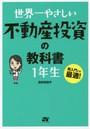 世界一やさしい不動産投資の教科書1年生 再入門にも最適!