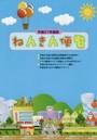 ねんきん便覧 平成27年度版