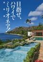 目指せ、ハワイでミリオネア!