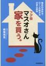 フグ田マスオさん家を買う。 物件の決め方・ローンの組み方の安心鉄則
