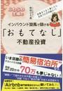 ふわふわ主婦のインバウンド旋風で儲ける「おもてなし」不動産投資 空家をうまく貸したら月収70万円超え!?
