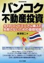 バンコク不動産投資 タイのコンドミニアム購入で失敗しないための基礎知識