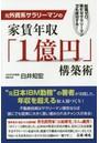 元外資系サラリーマンの家賃年収「1億円」構築術 知識ゼロ、多忙なサラリーマンでも成功する!
