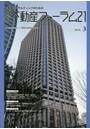 月刊不動産フォーラム21 不動産コンサルティングのための 2016年3月号