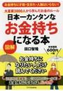 日本一カンタンなお金持ちになる本 大富豪3000人から学んだお金のルール お金持ちに才能・生まれ・人脈はいらない! 図解