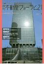 月刊不動産フォーラム21 不動産コンサルティングのための 2016年4月号