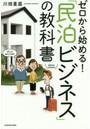 ゼロから始める!「民泊ビジネス」の教科書