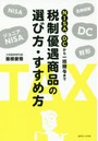 NISA、DCから一括贈与まで税制優遇商品の選び方・すすめ方