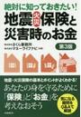 地震火災保険と災害時のお金 絶対に知っておきたい!