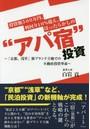投資額500万円、利回り10%超え、ほったらかしの'アパ宿'投資 「京都、浅草」新ブランド立地での不動産投資革命
