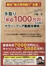 手取り「年収1000万円」を目指すサラリーマン不動産投資術 絶対'地方高利回り'主義!