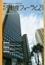 月刊不動産フォーラム21 不動産コンサルティングのための 2016年7月号