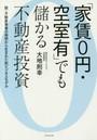 「家賃0円・空室有」でも儲かる不動産投資 脱・不動産事業の発想から生まれた新ビジネスモデル