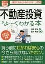 不動産投資がよ〜くわかる本 ポケット図解 一冊目に読みたいわかりやすい入門書