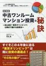 中古ワンルームマンション投資の秘訣 初心者が「東京オリンピック」以降まで儲ける投資法