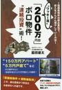 'ワッキー流'「200万円台」ボロ物件'連続投資'術!