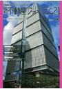 月刊不動産フォーラム21 不動産コンサルティングのための 2016年10月号