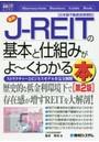 最新J-REITの基本と仕組みがよ~くわかる本 ストラクチャーとビジネスモデルを完全図解 日本版不動産投資信託