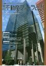 月刊不動産フォーラム21 不動産コンサルティングのための 2016年11月号