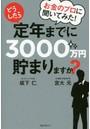 お金のプロに聞いてみた!どうしたら定年までに3000万円貯まりますか?