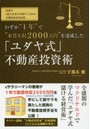 わずか'1年'で'家賃年収2000万円'を達成した「ユダヤ式」不動産投資術 高速で「億万長者を目指す」ための合理的資産形成術