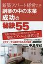新築アパート経営こそ副業の中の本業成功の秘訣55