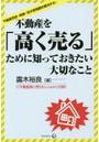 不動産を「高く売る」ために知っておきたい大切なこと 不動産売却・相続・空き家問題を解決する!
