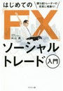 はじめての「FX」ソーシャルトレード入門 勝ち組トレーダーの売買に相乗り!