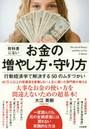 教科書にないお金の増やし方・守り方 行動経済学で解決する50のムダづかい