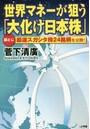 世界マネーが狙う「大化け日本株」 袋とじ「厳選スガシタ株24銘柄を公開!