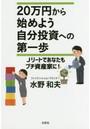 20万円から始めよう自分投資への第一歩 Jリートであなたもプチ資産家に!
