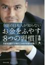 9割の日本人が知らないお金をふやす8つの習慣 外資系金融マンが教える本当のお金の知識