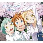 フェアリーテイル(期間生産限定アニメ盤)(DVD付)/三月のパンタシア