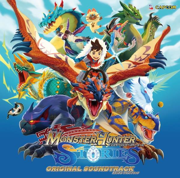 モンスターハンター ストーリーズ オリジナル・サウンドトラック