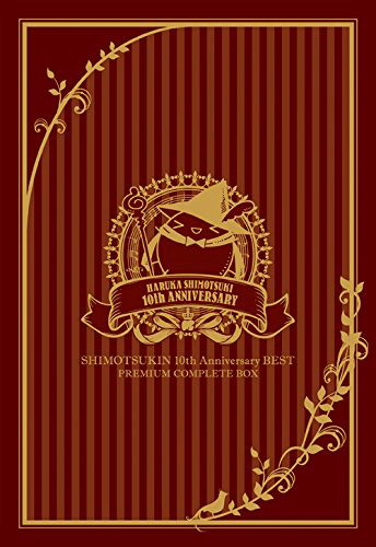 SHIMOTSUKIN 10th Anniversary BEST PREMIUM COMPLETE BOX(DVD付)/霜月はるか