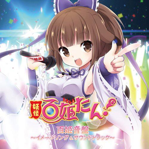 妖怪百姫たん!百姫音盤〜イメージソング&サウンドトラック〜