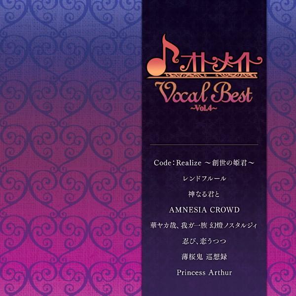 オトメイトVocal Best〜Vol.4〜