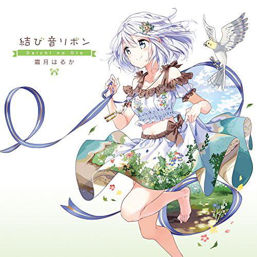結び音リボン〜Daichi no Oto〜(通常盤)/霜月はるか