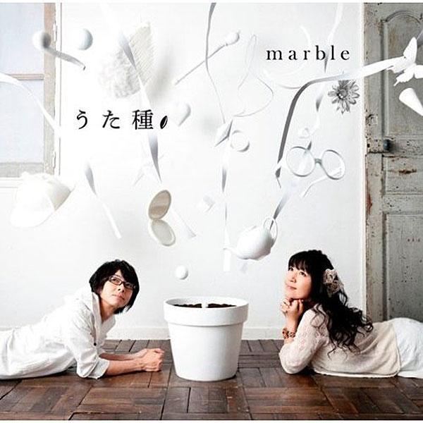 うた種/marble