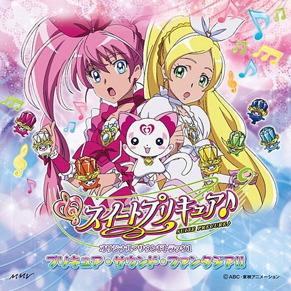 スイートプリキュア♪ オリジナル・サウンドトラック1