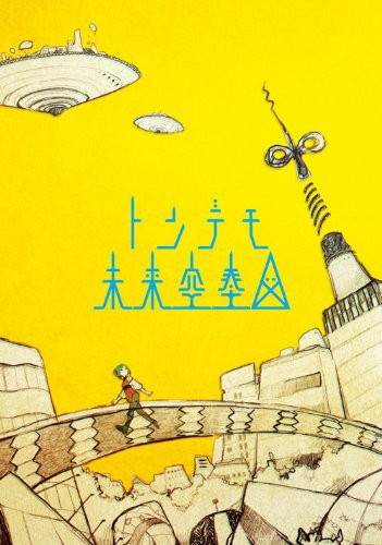 トンデモ未来空奏図(初回生産限定盤)(DVD付)/sasakure.UK
