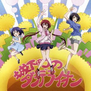 TVアニメ「城下町のダンデライオン」オリジナル・サウンドトラック