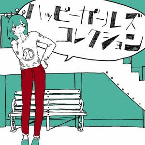 ハッピーガールズコレクション(DVD付)/石風呂