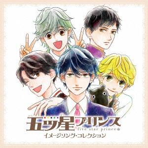 五ツ星プリンス〜イメージソング・コレクション〜