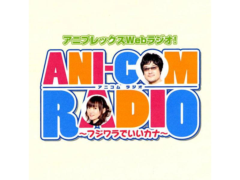 ANI-COM RADIO〜フジワラでいいカナ〜DJCD/藤原啓治&阿澄佳奈